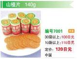 山楂片 |サンザシ菓子