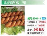 豆沙餡大麻花 | 手作り粒あん入り揚げパン