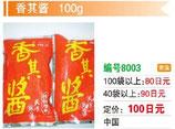 香其醤| 中国味噌
