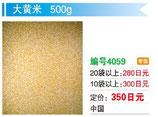 大黄米  | もちきび