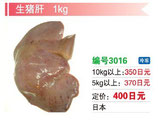 生猪肝 | 冷凍豚レバー