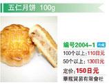 五仁月餅 | 手作りナッツ入り月餅