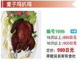■童子鶏扒鶏       |      徳州味グリラ