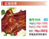 紅焼排骨 | 燻製スペアリブ
