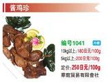 ■醤鶏珍 | 醤油味鶏ずり