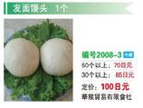 発面饅頭 | 手作り饅頭