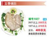 五香猪肚 | 味付け豚ガツ