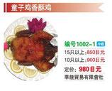 ■童子鶏香酥鶏|グリラ香り揚げ
