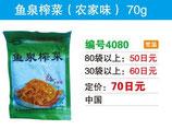 鱼泉榨菜(农家味) | 魚泉ザーサイ