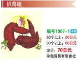■扒鶏翅  | 徳州味手羽