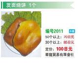 発面焼餅 | 手作り焼きパン