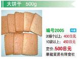 大餅干 | 手作りクッキー