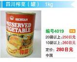 四川榨菜1kg(缶)  | 四川ザーサイ1kg 缶
