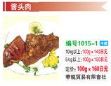 醤猪頭肉 | 醤油味豚顔