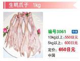 生鴨爪子 | 冷凍アヒルモミジ