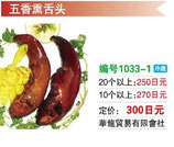 五香燻舌頭 |燻製豚タン