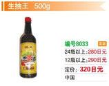 生抽王 瓶| 濃い口醤油 瓶