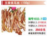 五香燻耳絲 |燻製豚耳千切り