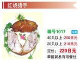 ■紅焼猪手 |燻製豚足