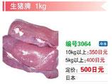 生猪脾 | 冷凍豚の脾