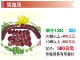 猪血腸 |豚血の腸詰め