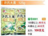許氏大醤| 中国味噌