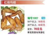 紅焼鶏翅  |燻製手羽