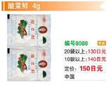 酸菜鮮| 醗酵白菜の素