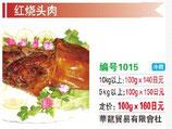 ■紅焼猪頭肉 | 燻製豚顔