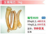 生猪尾巴 | 冷凍豚テール