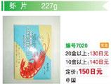 蝦片| えびせんべ