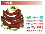 醤猪尾 |醤油味豚テール