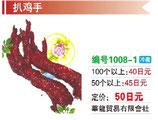 ■扒鶏手 | 徳州味モミジ