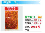 榨菜片1kg  | ザーサイスライス