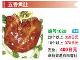 五香燻肚 | 燻製豚ガツ