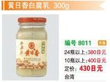 黄日香白腐乳| 白腐乳