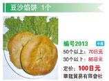 豆沙餡餅 | 手作り粒あん入りパイ