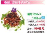 香辣/麻辣牛肉 | 香辣/麻辣牛スネ肉