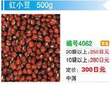 紅小豆  | 小豆