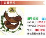 五香猪舌頭 |味付け豚タン