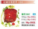 紅焼肘子(小) |燻製豚骨付き豚腿(小)