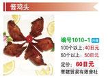 ■醤鶏頭 | 醤油味鶏頭