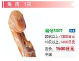 兔肉 | 冷凍食用冷凍ウサギ