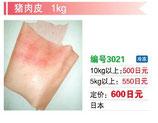 猪肉皮 | 冷凍豚ロース皮