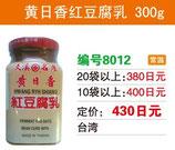 黄日香红豆腐乳