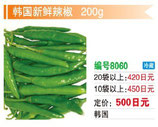 韓国新鮮辣椒| 韓国産からとう