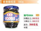 香港橄欖菜| からし菜とオリーブのオイル付け