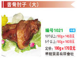 醤肘子(大) |醤油味骨付豚腿(大)