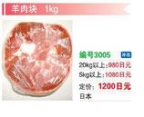 ■羊肉塊 | 冷凍マトンブロック