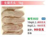猪舌頭 | 冷凍豚タン